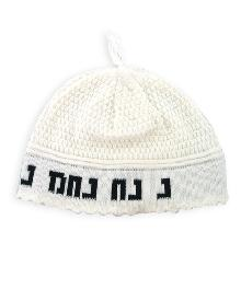 White knitted Kippah of 24 cm,